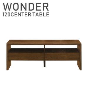 テーブル センターテーブル リビング 木製 ローテーブル モダン 和風 おしゃれ ワンダー 120センターテーブル WONDER  【送料無料】 potarico