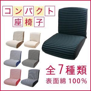座椅子 リクライニング  北欧風のおしゃれな ボーダー 座椅子 リクライニング式 7色|potarico