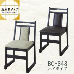 お座敷 座椅子 お座敷チェア 高座椅子 座いす BC-343(ダークブラウン/グリーン)|potarico