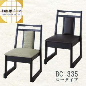 座椅子 高座椅子 お座敷チェア  お座敷 座いす BC-335(ダークブラウン/グリーン)|potarico