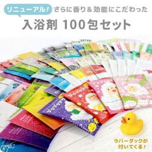 入浴剤100個 バスソルト Potch7癒しの入浴剤セット 100個セット 送料無料