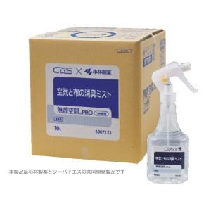 シーバイエス 無香空間PRO 空気と布の消臭ミスト 10L 業務用詰替え スプレー空容器付き