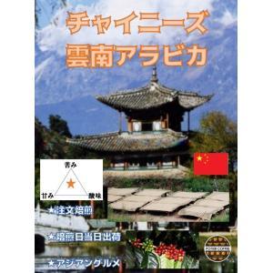中国 雲南アラビカ 150g|potiercoffee