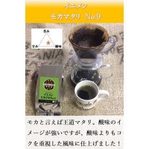 イエメン モカ マタリ<9> 300g|potiercoffee