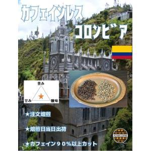 カフェインレス コロンビア 500g|potiercoffee