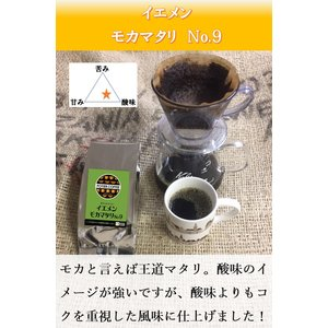 イエメン モカ マタリ<9> 500g|potiercoffee