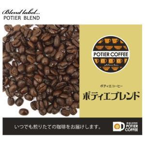 ポティエブレンド 300g potiercoffee 04