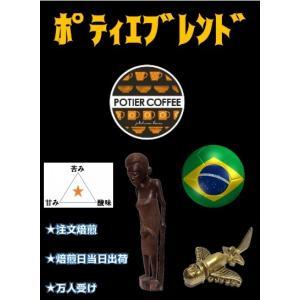ポティエブレンド 500g|potiercoffee