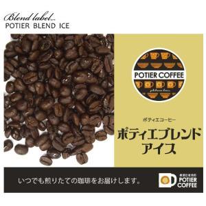 ポティエブレンドアイス用 500g potiercoffee