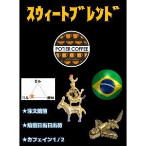 スウィートブレンド 150g potiercoffee