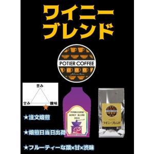 ワイニーブレンド 500g potiercoffee