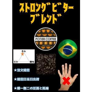 ストロングビターブレンド 300g potiercoffee