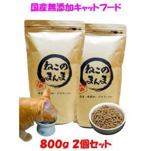 国産 無添加 愛猫の健康を考えた キャットフード【 ねこのまんま 】 800g2個セット 高たんぱく 低脂肪 グルテンフリー ドライフード 全年齢対応 potitamaya-y
