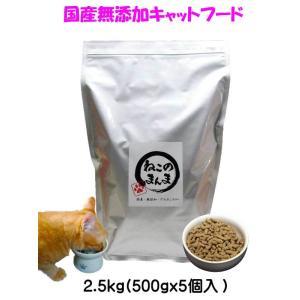 国産 無添加 愛猫の健康を考えた キャットフード【 ねこのまんま 】 2.5kg 高たんぱく 低脂肪 グルテンフリー ドライフード 全年齢対応 potitamaya-y