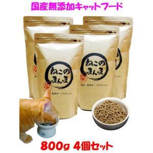 国産 無添加 愛猫の健康を考えた キャットフード【 ねこのまんま 】 800g4個セット 高たんぱく 低脂肪 グルテンフリー ドライフード 全年齢対応 potitamaya-y