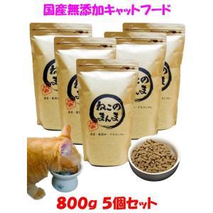 国産 無添加 愛猫の健康を考えた キャットフード【 ねこのまんま 】 800g5個セット 高たんぱく 低脂肪 グルテンフリー ドライフード 全年齢対応 potitamaya-y