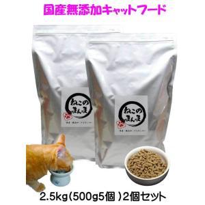 国産 無添加 愛猫の健康を考えた キャットフード【 ねこのまんま 】 2.5kg2個セット 高たんぱく 低脂肪 グルテンフリー ドライフード 全年齢対応 potitamaya-y