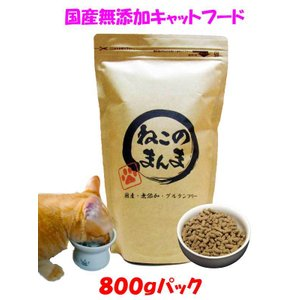 国産 無添加 愛猫の健康を考えた キャットフード【 ねこのまんま 】 800g 高たんぱく 低脂肪 グルテンフリー ドライフード 全年齢対応|potitamaya-y