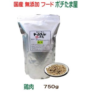 【ドッグフード工房】  鶏肉ベース 普通粒  750g 手造りドッグフード (犬用全年齢対応) potitamaya-y