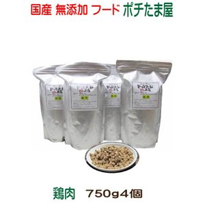 【ドッグフード工房】  鶏肉ベース  800g 4個セット 普通粒 手造りドッグフード (犬用全年齢対応)|potitamaya-y
