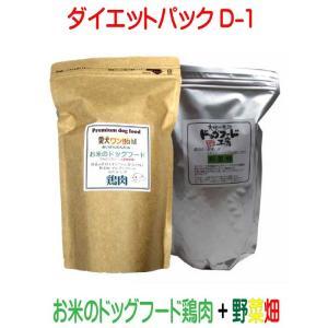 国産 無添加 ドックフード ダイエットパック D-1【 お米のドッグフード 】 鶏肉 800g 1個  ドッグフード工房 野菜畑 750g 1個 セット|potitamaya-y