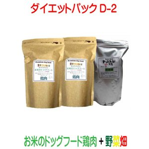 国産 無添加 ドックフード ダイエットパック D-2【 お米のドッグフード 】 鶏肉 800g 2個  ドッグフード工房 野菜畑 750g 1個 セット|potitamaya-y