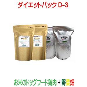 国産 無添加 ドックフード ダイエットパック D-3【 お米のドッグフード 】 鶏肉 800g 2個  ドッグフード工房 野菜畑 750g 2個 セット|potitamaya-y