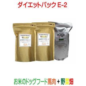 国産 無添加 ドックフード ダイエットパック E-2【 お米のドッグフード 】 馬肉 800g 2個  ドッグフード工房 野菜畑 750g 1個 セット|potitamaya-y