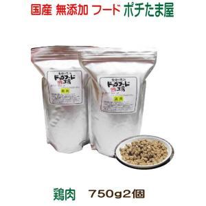 【ドッグフード工房】  鶏肉ベース 800g 2個セット1.6kg 普通粒 手造りドッグフード (犬用全年齢対応)|potitamaya-y