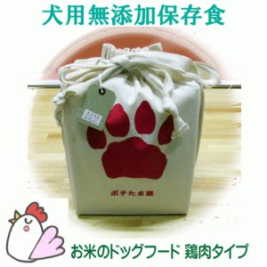 ペット用 災害対策 非常用 保存食 愛犬用 国産 無添加 お米のドッグフード 鶏肉タイプ 1.2kg 2年間の保存可能|potitamaya-y