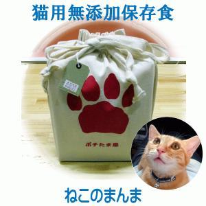 ペット用 災害対策 非常用 保存食 愛猫用 国産 無添加 【 ねこのまんま 】キャットフード 1.2kg 2年間の保存可能|potitamaya-y