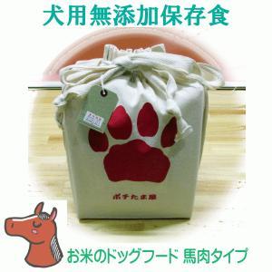 ペット用 災害対策 非常用 保存食 愛犬用 国産 無添加 お米のドッグフード 馬肉タイプ 1.2kg 2年間の保存可能|potitamaya-y