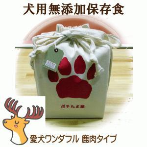 ペット用 災害対策 非常用 保存食 愛犬用 国産 無添加 愛犬ワンダフル 鹿肉タイプ 1.2kg 2年間の保存可能|potitamaya-y