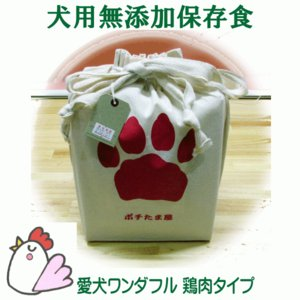 ペット用 災害対策 非常用 保存食 愛犬用 国産 無添加 愛犬ワンダフル 鶏肉タイプ 1.2kg 2年間の保存可能|potitamaya-y