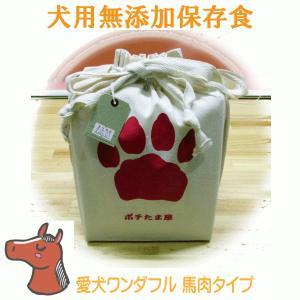 ペット用 災害対策 非常用 保存食 愛犬用 国産 無添加 愛犬ワンダフル 馬肉タイプ 1.2kg 2年間の保存可能|potitamaya-y