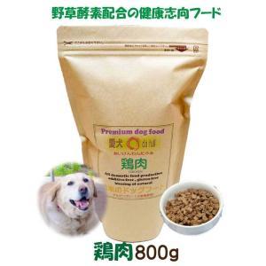 小麦アレルギーの愛犬へ 【愛犬ワンダフル】 お米のドッグフード 鶏肉タイプ 800g  ナチュラル ドッグフード (犬用全年齢対応)|potitamaya-y