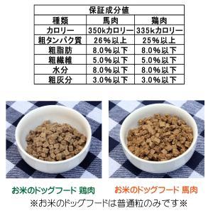 国産 無添加 自然食 健康 こだわり食材  【 お米のドッグフード 】 鶏肉・馬肉 800g 2個セット (1.6kg) ドックフード (犬用全年齢対応)|potitamaya-y|20