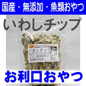 素材そのまま無添加おやつ いわしチップ|potitamaya-y