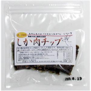 素材そのまま無添加おやつ ジビエ しか肉チップ|potitamaya-y