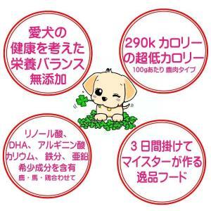 国産 無添加 自然食 健康 こだわり食材  【 愛犬ワンダフル 】 ジビエ 鹿肉  800g 2個 (1.6kg)セット  (小粒・普通粒) 犬用全年齢対応|potitamaya-y|09