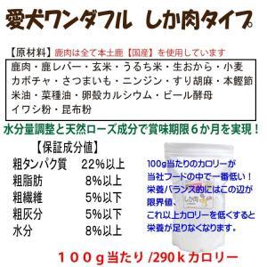 【愛犬ワンダフル】 鹿肉タイプ  800g  4個 (3.2kg)セット ナチュラル ドッグフード  (小粒も選べます)  (犬用全年齢対応)|potitamaya-y|04