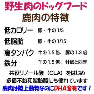 【愛犬ワンダフル】 鹿肉タイプ  3.5kgパック  (小粒も選べます) ナチュラル ドッグフード  (犬用全年齢対応) potitamaya-y 03