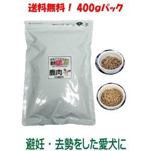 【愛犬ワンダフル】鹿肉タイプ  400g   (小粒も選べます) ナチュラル ドッグフード (犬用全年齢対応)|potitamaya-y