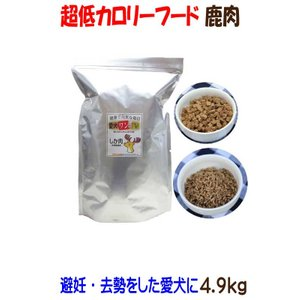 【愛犬ワンダフル】 鹿肉タイプ  4.9kgパック (小粒も選べます)  ナチュラル ドッグフード (犬用全年齢対応)|potitamaya-y