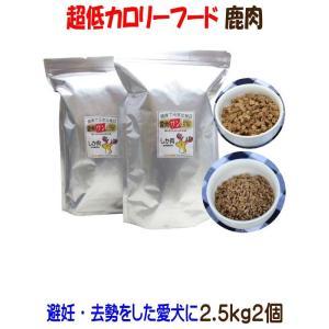 【愛犬ワンダフル】 鹿肉タイプ 7kg (3.5kg2個)セット   (小粒も選べます) ナチュラル ドッグフード (犬用全年齢対応)|potitamaya-y