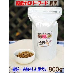 【愛犬ワンダフル】鹿肉タイプ  800g   (小粒も選べます) ナチュラル ドッグフード (犬用全年齢対応)|potitamaya-y