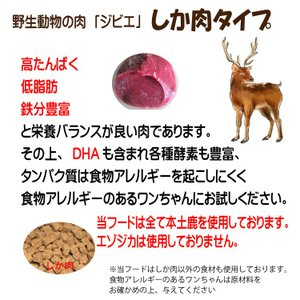 【愛犬ワンダフル】鹿肉タイプ  800g   (小粒も選べます) ナチュラル ドッグフード (犬用全年齢対応) potitamaya-y 02