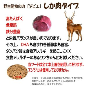 【愛犬ワンダフル】 鹿肉タイプ 9.8kg (4.9kg2個)セット  (小粒も選べます) ナチュラル ドッグフード (犬用全年齢対応) potitamaya-y 02