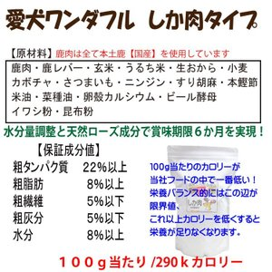 【愛犬ワンダフル】 鹿肉タイプ 9.8kg (4.9kg2個)セット  (小粒も選べます) ナチュラル ドッグフード (犬用全年齢対応) potitamaya-y 04