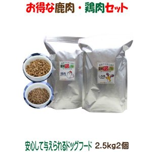 【愛犬ワンダフル】 鹿肉タイプ・鶏肉タイプ 3.5g 2個 (7kg)セット (小粒も選べます) ナチュラル ドッグフード (犬用全年齢対応)|potitamaya-y